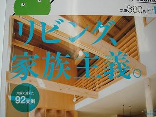大阪の注文住宅02
