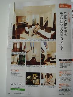 大阪の注文住宅03