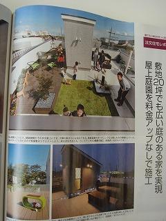 大阪の注文住宅06