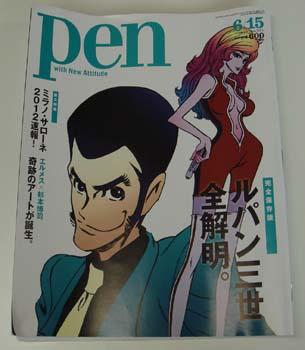 ■家でリゾ-トって!?=雑誌『pen』に載りました