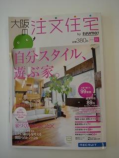 ★掲載雑誌!→特集『自分スタイル、遊ぶ家』 は、さくらのこだわり!