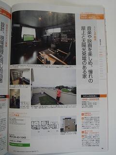 大阪の注文住宅秋号02