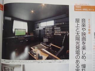 大阪の注文住宅秋号03