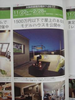 大阪の注文住宅秋号06
