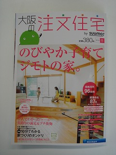 大阪の注文住宅秋号01