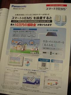 ★『スマ-トハウス』が、さくらの2013年!!
