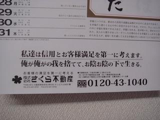 さくら不動産のカレンダ-02