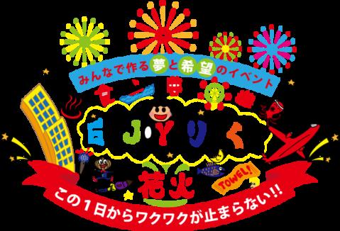 ENJPY!りんくう2012