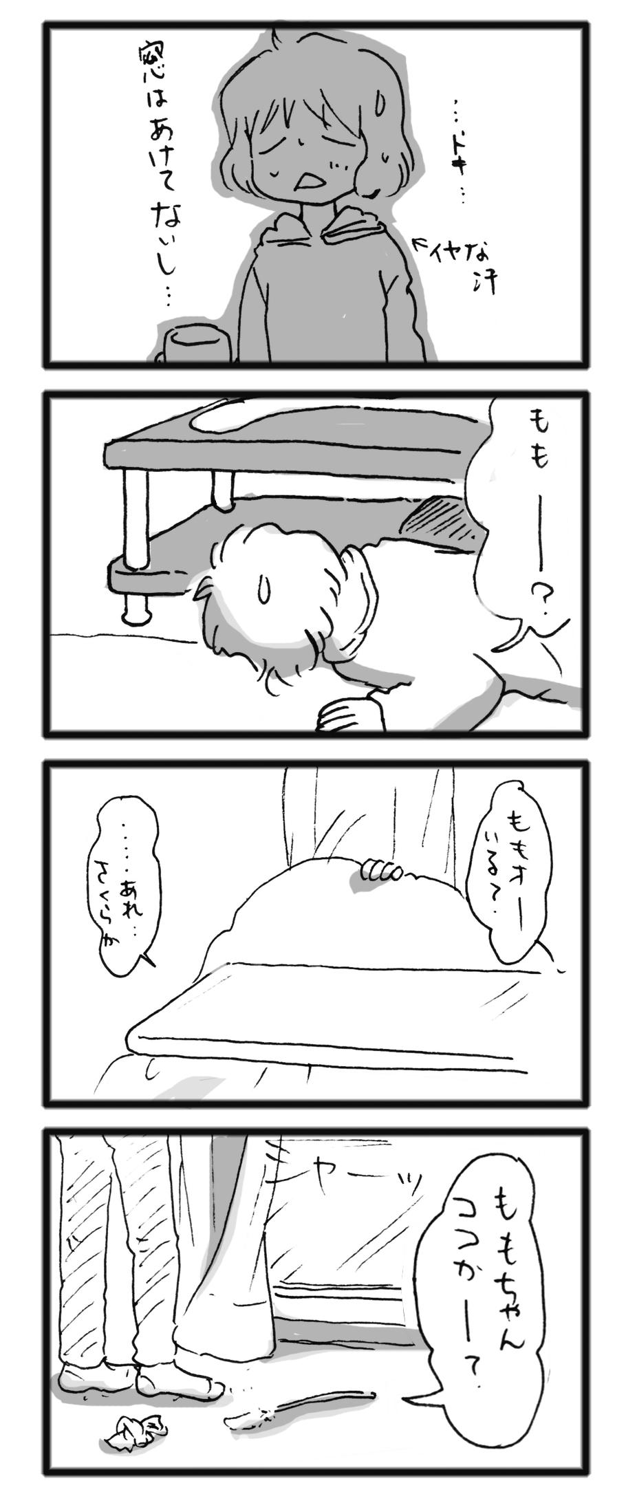 comic_13121002.jpg