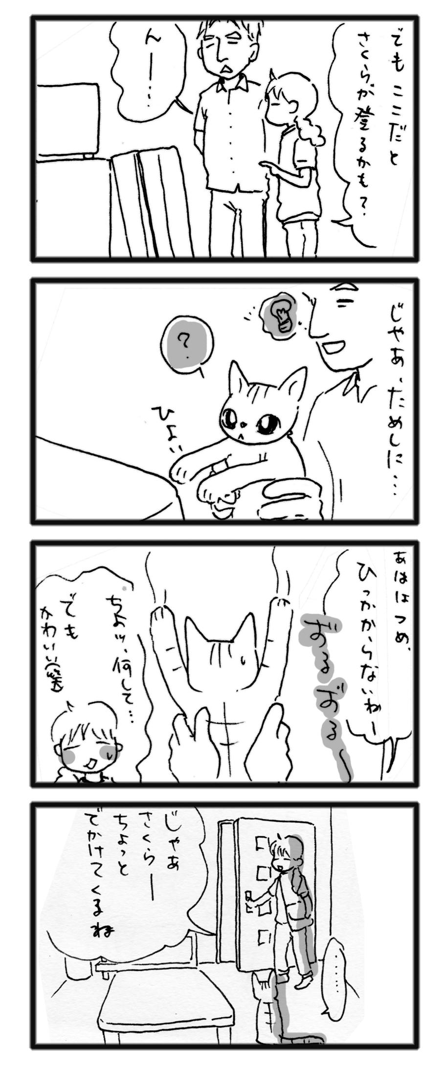 comic_13122002.jpg
