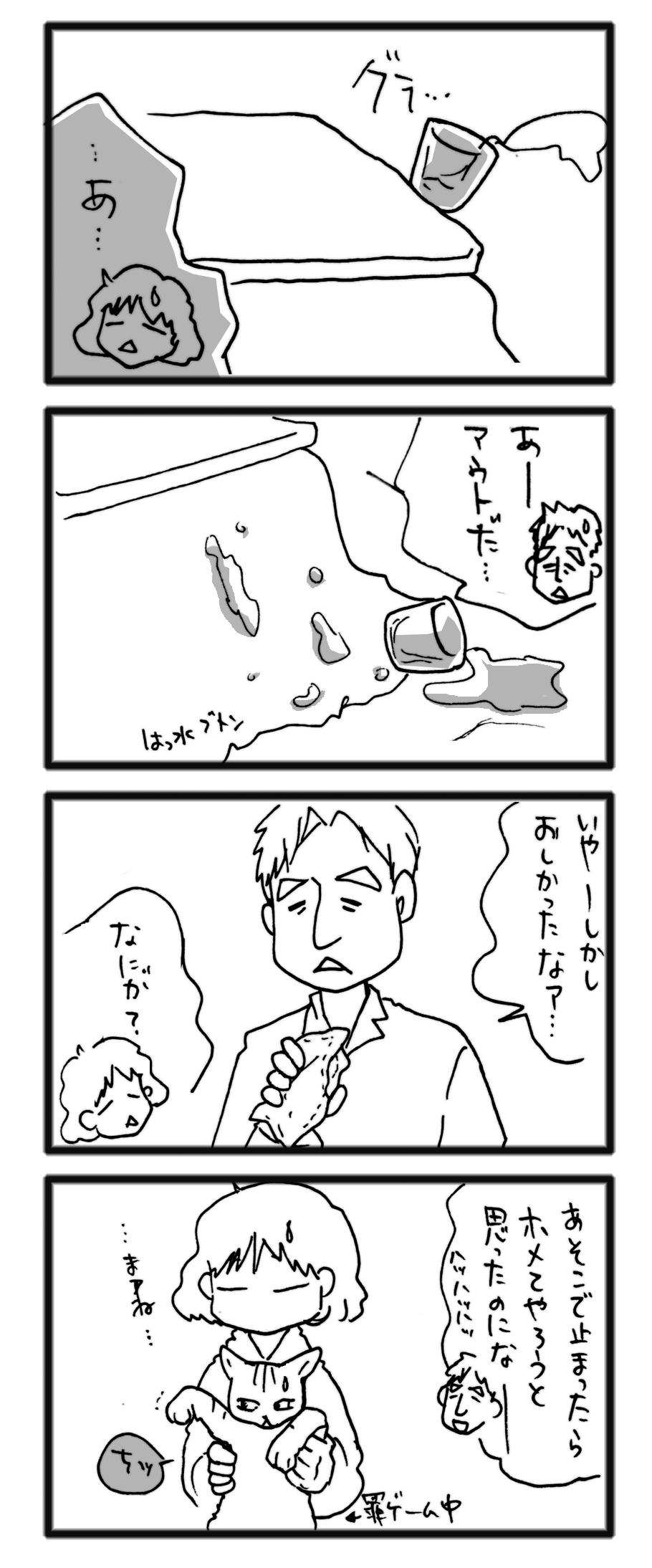comic_13122502.jpg