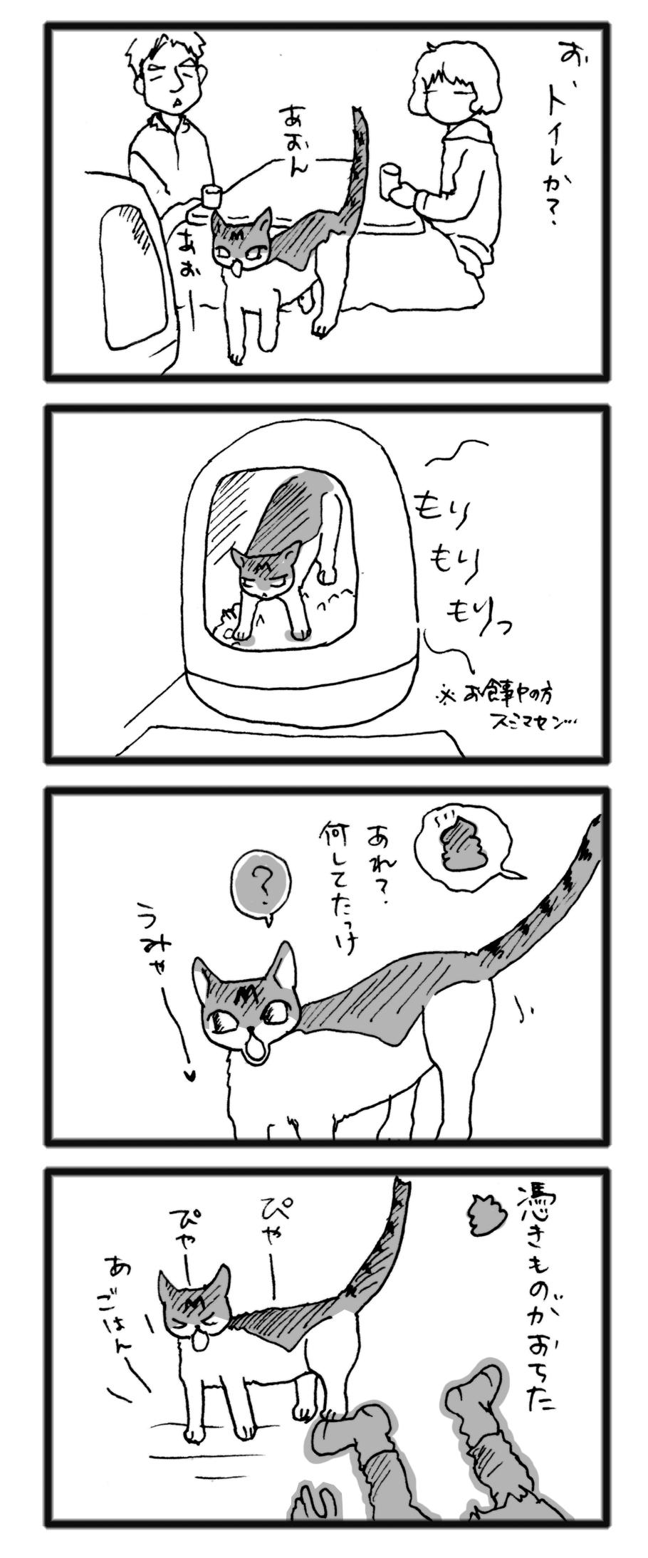 comic_14010302.jpg