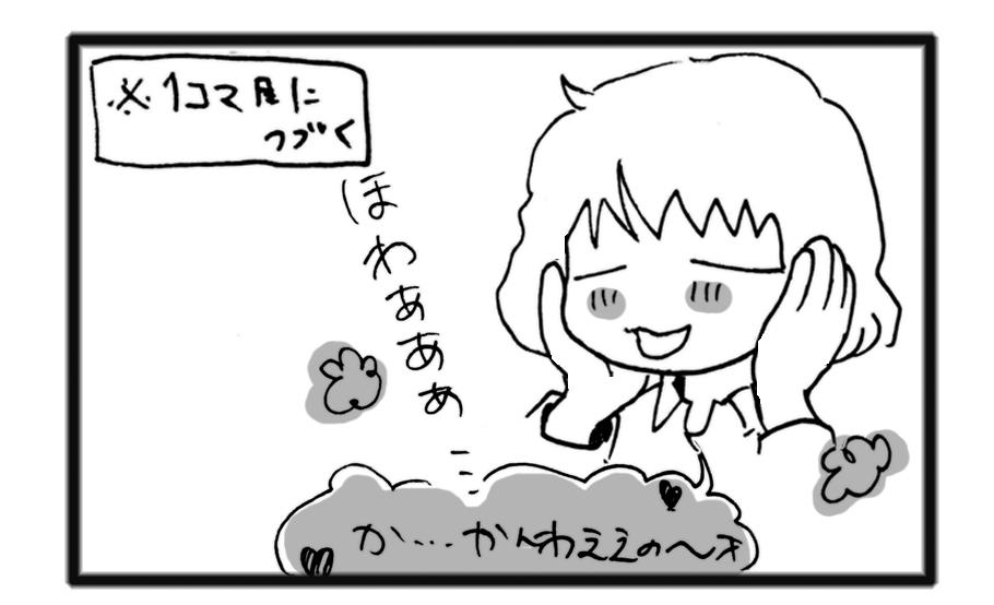 comic_14011302.jpg