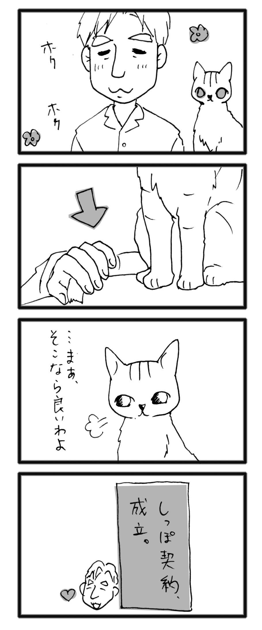 comic_14012701.jpg