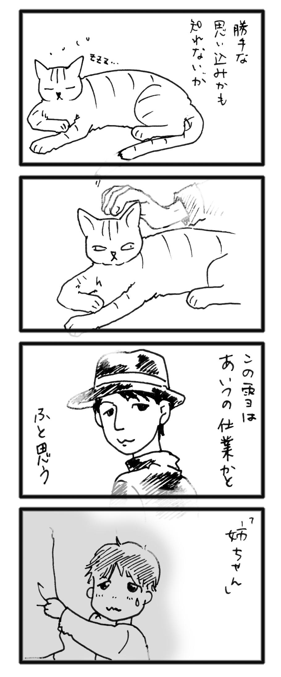 comic_14020902.jpg