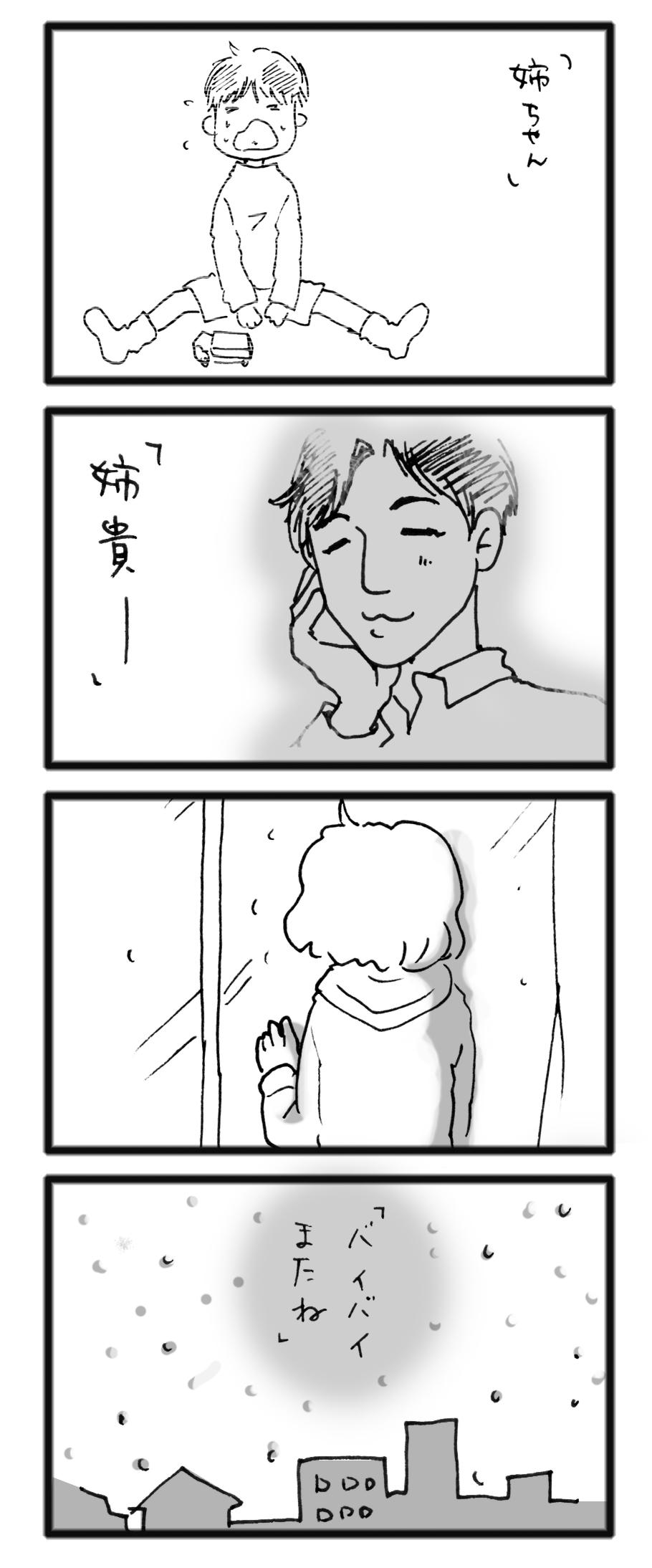 comic_14020903.jpg