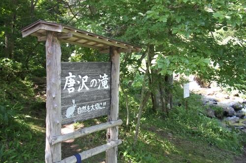 菅平夏23