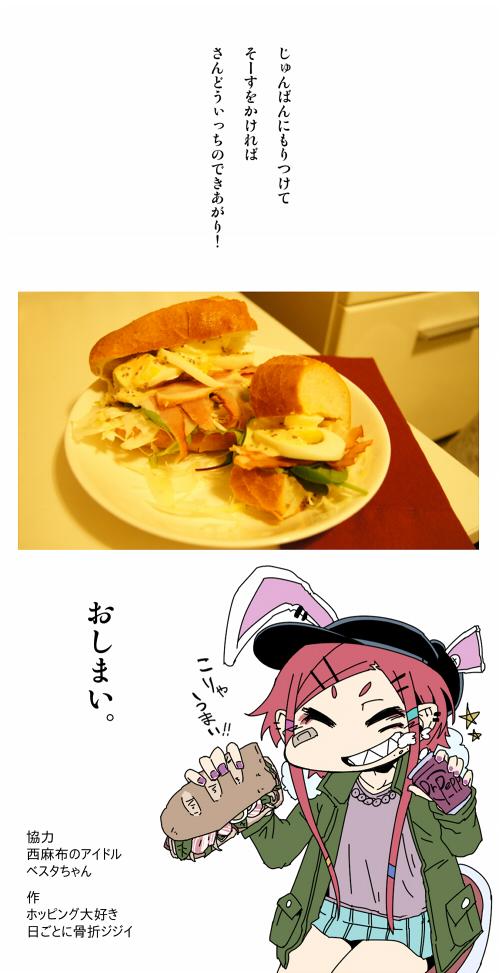 サンドウィッチ07
