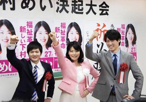 「下村めい=幸福実現党」の検証