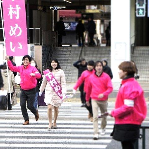 下村めい_選挙活動