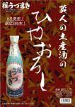 2012ひやおろしA4POP