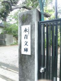 永青文庫1