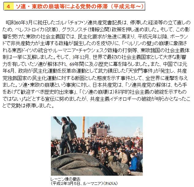 日本共産党の歴史4