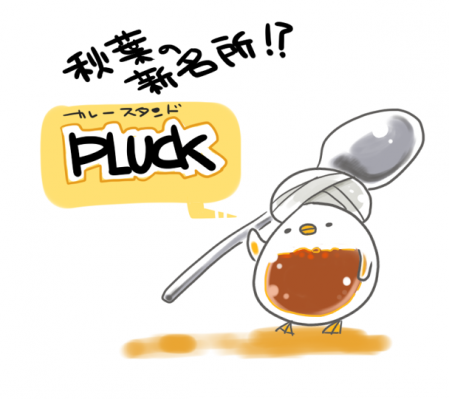 PLUCK記念絵