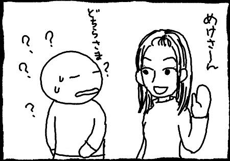 ヘイフェスあるある(1)