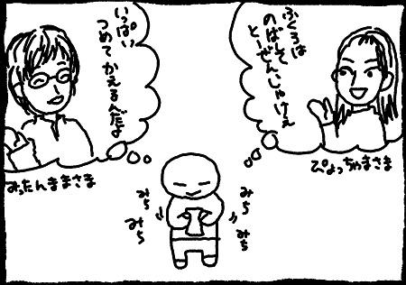 ヘイフェスあるある(3))