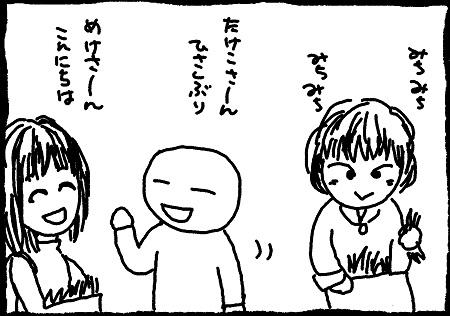 ヘイフェスあるある(6)