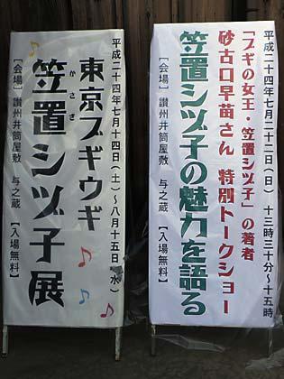 笠置シズ子展2