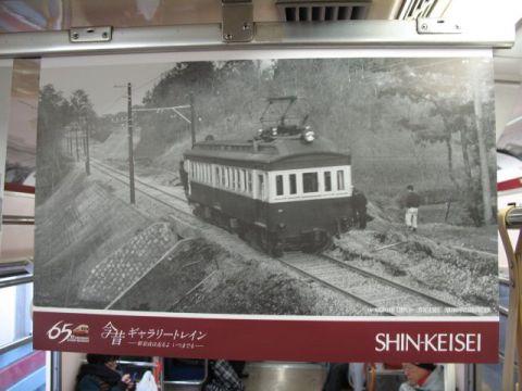 trainonrail