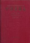 中国真菌志第44巻牛肝菌科2