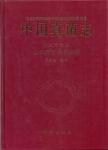 中国真菌志第47巻Nectriaceae_et_Bionectriaceae