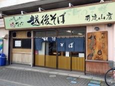 047_echigosoba_minaminagareyama02.jpg