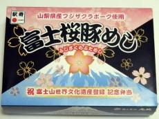 063_fujizakurabutameshi01.jpg