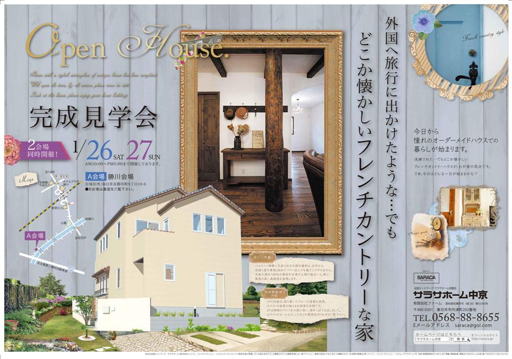 kachigawa.jpg