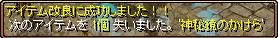 成功キタ━(゚∀゚)━!!