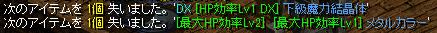 THP首は・