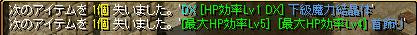 THP首は・・