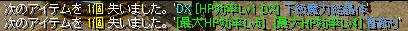 THP首は・・・