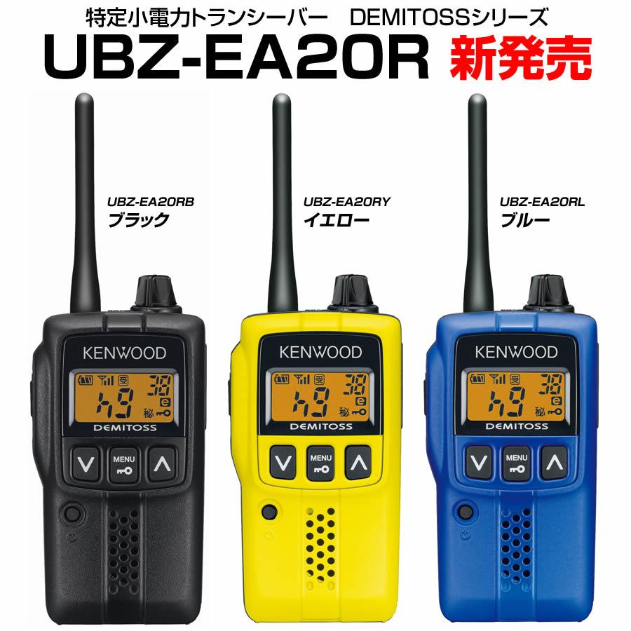 ケンウッドがUBZ-EA20Rを新発売