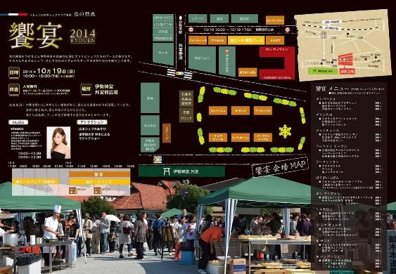 kyouen2014-bweb.jpg