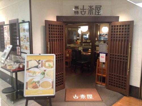 20140906_巣鴨古奈屋東武百貨店-001