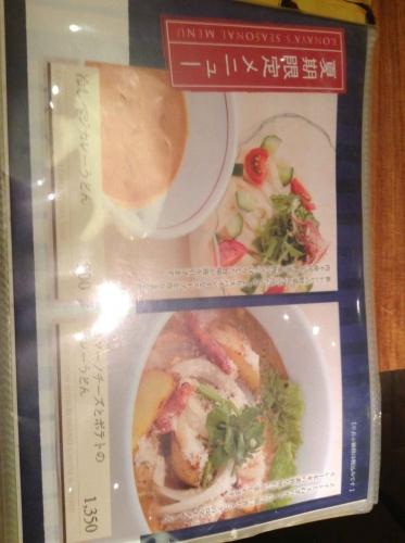 20140906_巣鴨古奈屋東武百貨店-003
