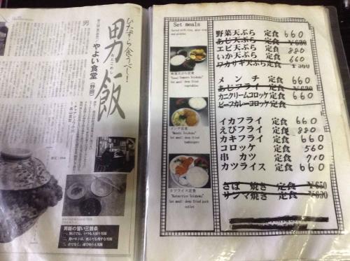 20140907_やよい食堂-002