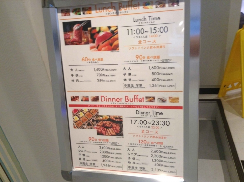 20140915_すたみな太郎NEXT八王子店-002