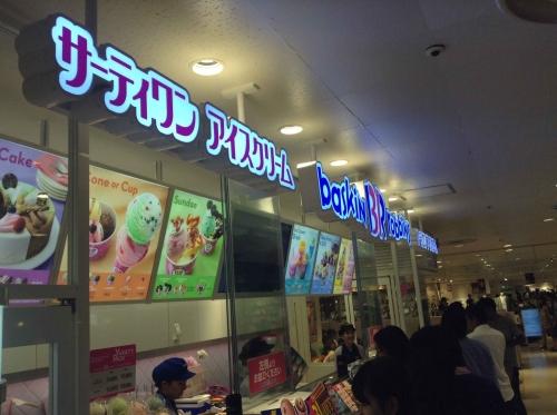 20140915_サーティワンアイスクリーム上野マルイ店-002