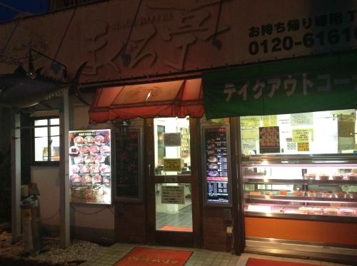 20140918_まぐろ亭-001